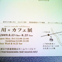 澤田先生の個展♪