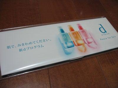 のほほん日記 in 大阪-dプログラム