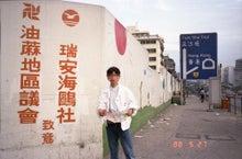 お宝広告館 【まれにみるみれにあむ】-香港