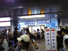 ぶぶの音楽ブログ-台場駅