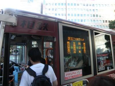 創立313年?!東京ヴェルディ1696-2009横浜遠征02