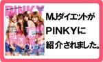 【nmndiet】MJダイエット-PINKYバナー