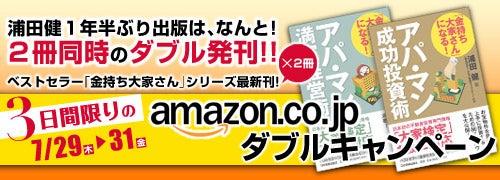 大家検定(R)管理人☆浦田健のブログ-アマゾンキャンペーン