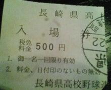 さざんカルビ-入場券(H21夏)