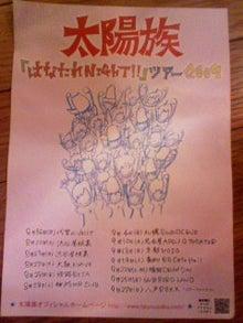 太陽族花男のオフィシャルブログ「太陽族★花男のはなたれ日記」powered byアメブロ-あいつのなみだをえがおにかえにいくんだ