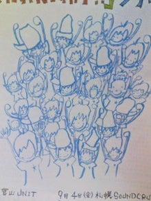 太陽族花男のオフィシャルブログ「太陽族★花男のはなたれ日記」powered byアメブロ-よろしくね★★★