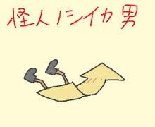 タベルベクーベ-ノシイカ男