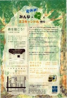 『六ヶ所村ラプソディー』~オフィシャルブログ-森