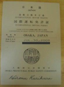 国際免許証を光明池運転試験場にて取得