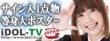 iDOL-TV等身大ポスター