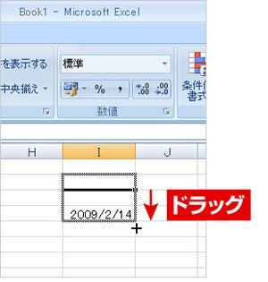 パソコンインストラクターが教える「ワンポイントレッスン」-セルの書式をクリアする