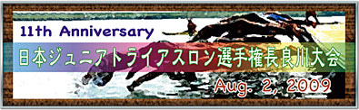 緑のチカラ-日本ジュニア選手権