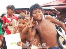その笑顔さかせましょ!!      Smile & Step。