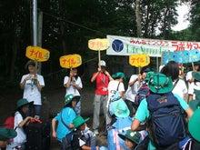 とんとんとん日記☆楽しい生活の知恵袋-2009キャンプ3