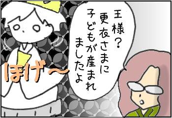 源氏物語~ゆるいイラスト訳~ 古典の偏差値20UPする方法