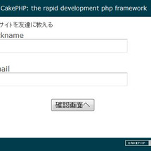 CakePHPでDB…