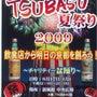 TSUBASU夏祭り