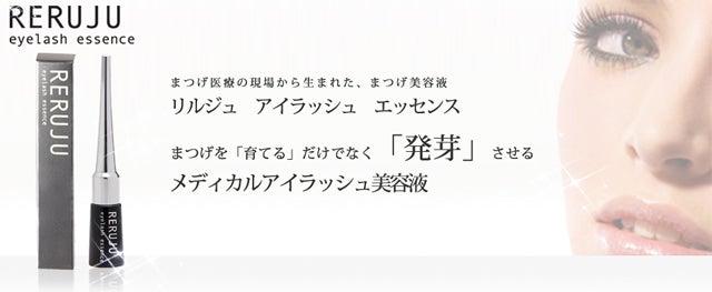 ★★日本橋から発信する社長(うらさん)の日記★★-アイラッシュ