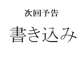 こちら渋谷区代々木駅前研究所-書き込み