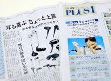 イヤホン・ヘッドホン専門店「e☆イヤホン」のBlog-日経プラスワン「イヤホン特集」
