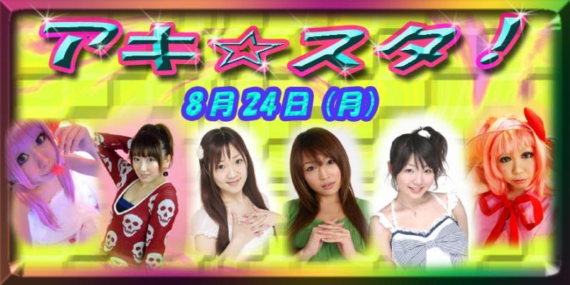 アキスタ最新情報ブログ-8-24