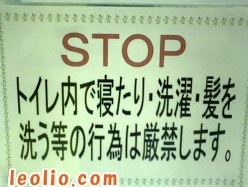 厠(かわや)イヤミ百景-1355
