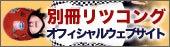 別冊リツコング オフィシャルサイト