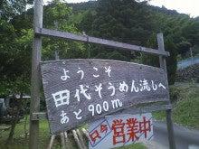 「腹五☆harago」と「はなちぁん花ちぁん」腹五社神社-CA3B09140002.jpg