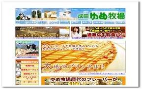 お取り寄せグルメ大図鑑 -グルメランキング!--成田ゆめ牧場