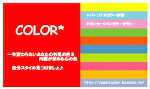 *colorな毎日*