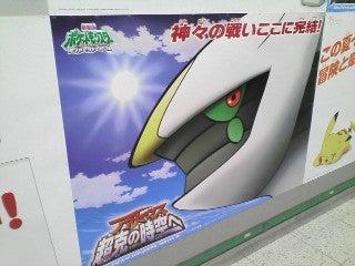 スーパーB級コレクション伝説-pokemon3