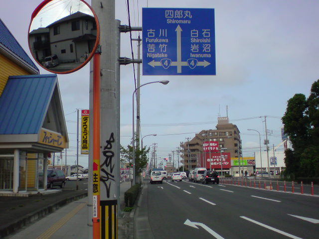 街や交通網の盛衰を記録する....警「美」報 告 書 ☆彡   ▼CAMMIYA-南仙台090806166