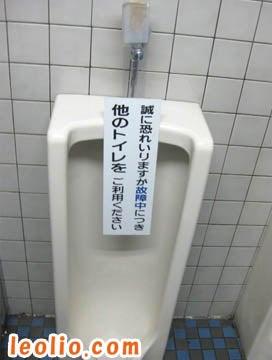 厠(かわや)イヤミ百景-1361
