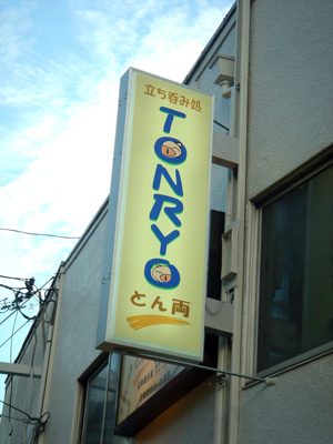 美味しいお店探し旅 -関西中心にいろいろ--TONRYO