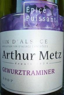 個人的ワインのブログ-Arthur Metz Gewurztraminer 2007