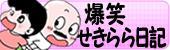 年下夫と主腐【Web婚活絵日記連載中♪】-もえさん