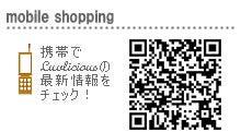 Luvlicious Official blog-ラブリシャス モバイルサイト
