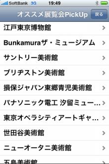 iPhone厳選アプリ