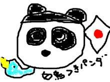 カナリア生活 -panda