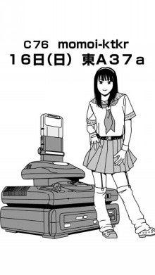 桃井はるこオフィシャルブログ「モモブロ」Powered by アメブロ-C76momoi-ktkr.jpg