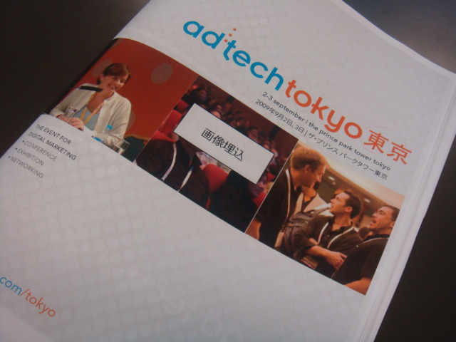 ad:tech Tokyo Official Blog - アドテック東京オフィシャルブログ