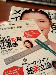 明日香の編集女子日記-1