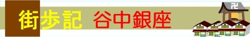 東京・谷中銀座の直近10年間における業態変化を住宅地図で確認する☆彡
