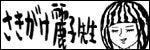 年下夫と主腐【Web婚活絵日記連載中♪】-さきがけ麗子先生
