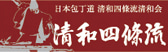 清和四條流オフィシャルサイト-shijoryu-baner