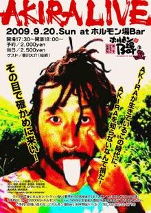 New 天の邪鬼日記-090920horumon.jpg