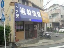 """夜のファミレス通信-""""ぺんき屋""""か!"""