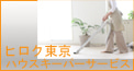 日本ヒロク放送局 零細企業を継いだ若造の志と仕事と学びの舎-hiroktokyo