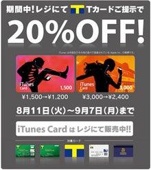 """マスターKの""""すぐに役立つ""""ここだけの話-iTunes card 20%off"""