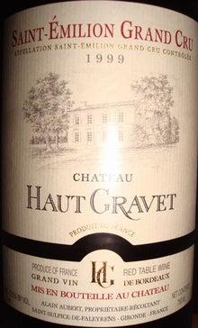 個人的ワインのブログ-Ch Haut Gravet 1999